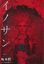 Innocent Rouge 12 Manga