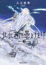 Dans le sens du vent - Nord, Nord-Ouest 4 Manga