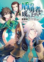 The Rising of the Shield Hero # 15