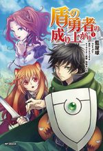 The Rising of the Shield Hero # 1