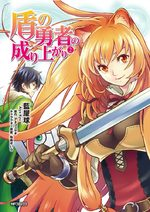 The Rising of the Shield Hero # 2