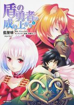 The Rising of the Shield Hero # 6