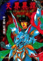 Tenkû senki Shurato - Tenkai itan 1 Manga