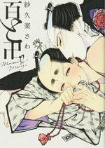 Momo et Manji 1 Manga