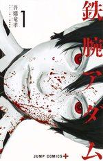 Adam - l'Ultime Robot 1 Manga