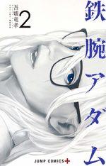 Adam - l'Ultime Robot 2 Manga