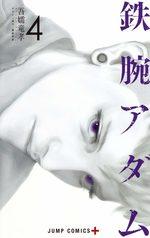 Adam - l'Ultime Robot 4 Manga