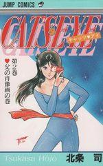 Cat's Eye 2 Manga