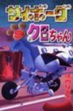 Cyborg Kurochan 9