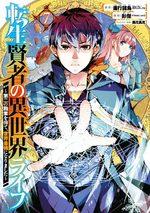 Réincarné dans un autre monde 7 Manga