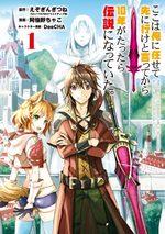 Légende vivante 1 Manga