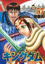 Kingdom 57 Manga