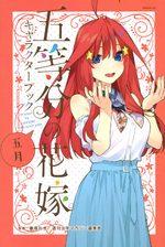 Gotôbun no Hanayome character book # 5