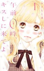 Kiss me at midnight 1 Manga