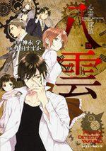 Psychic Detective Yakumo 13 Manga