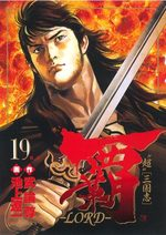 Lord 19 Manga