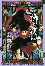Hôzuki no Reitetsu # 30