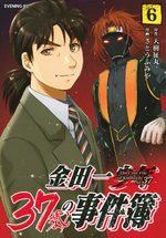 Kindaichi 37-sai no Jikenbo # 6