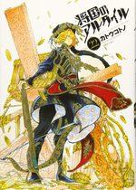 Altaïr 22 Manga