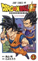 Dragon Ball Super # 12