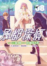 Kamen Rider W: Fuuto Tantei 8