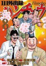Ichinichi gaishutsuroku Hanchô 8