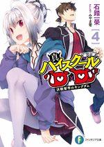 Shin High School DXD 4 Light novel