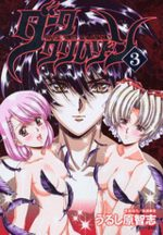Dark Crimson 3 Manga