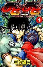 Devil Devil 1 Manga