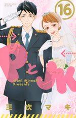 Love under Arrest 16 Manga