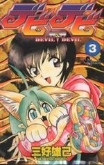 Devil Devil 3 Manga