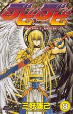 Devil Devil 8 Manga