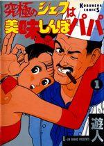 Le chef gourmet de la dernière heure 1 Manga