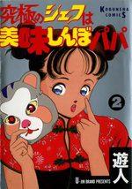Le chef gourmet de la dernière heure 2 Manga