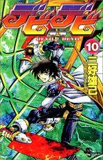 Devil Devil 10 Manga