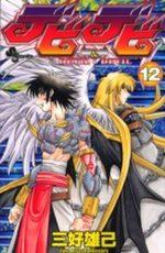 Devil Devil 12 Manga