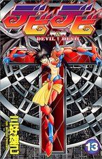 Devil Devil 13 Manga