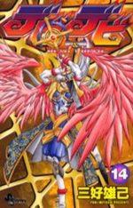 Devil Devil 14 Manga