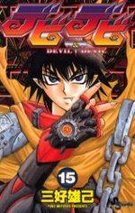 Devil Devil 15 Manga