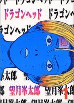 Dragon Head 1 Manga
