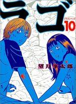 Dragon Head 10 Manga