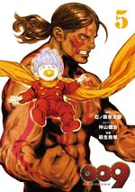 009 Re:Cyborg 5 Manga