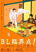 One Room Angel 1 Manga