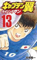 Captain Tsubasa: Rising Sun 13 Manga