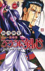 Rurouni Kenshin: Meiji Kenkaku Romantan: Hokkaidou Hen 4 Manga