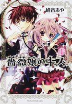 Kiss of Rose Princess 1 Manga