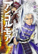 Angolmois 5 Manga