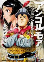 Angolmois 6 Manga
