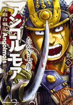 Angolmois 7 Manga