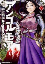 Angolmois 8 Manga